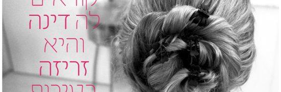 תסרוקת זריזה לכל סוגי השיער